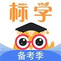 标学教育 V2.7.0 安卓版