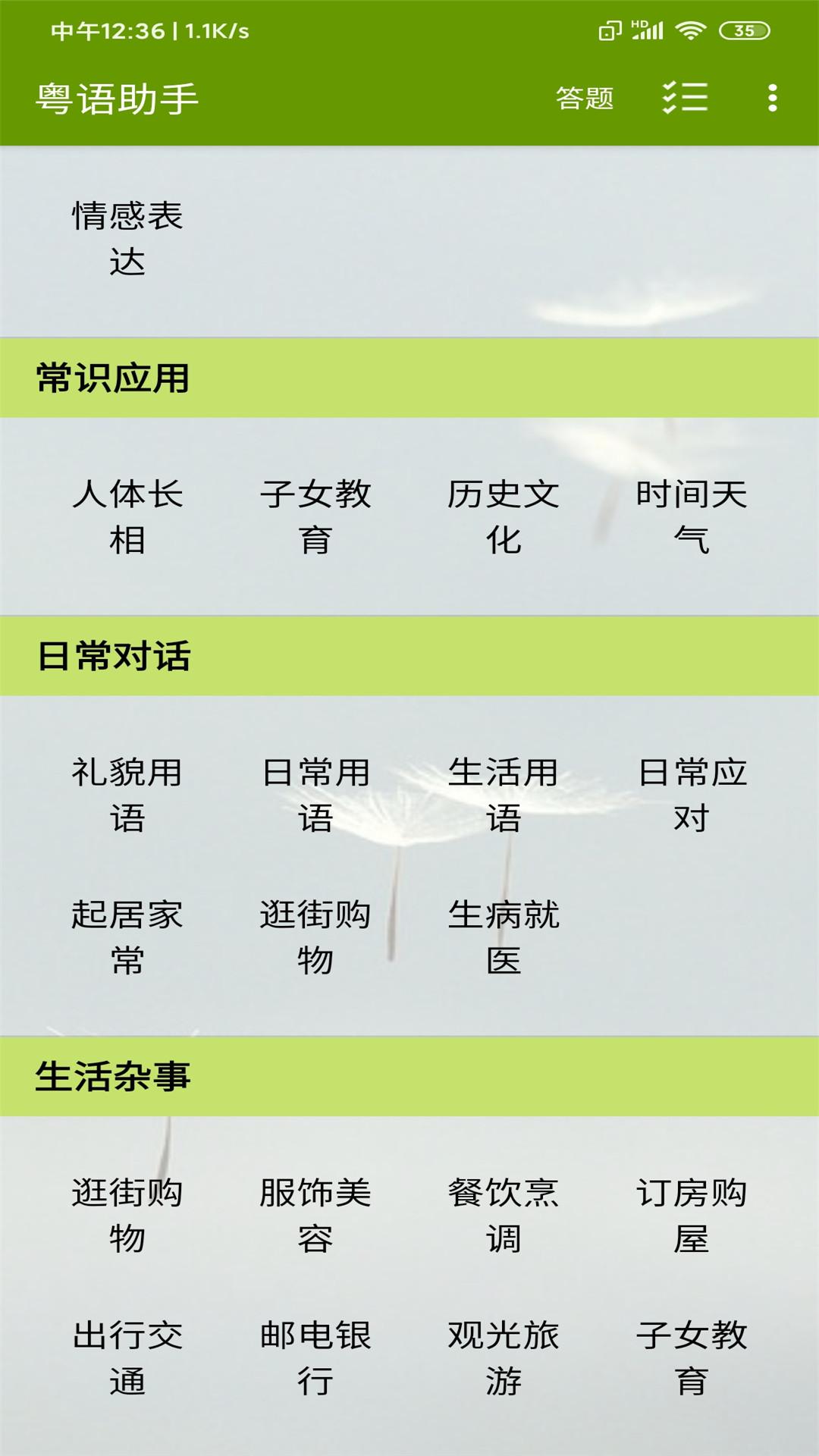 粤语助手 V1.0.5 安卓版截图1