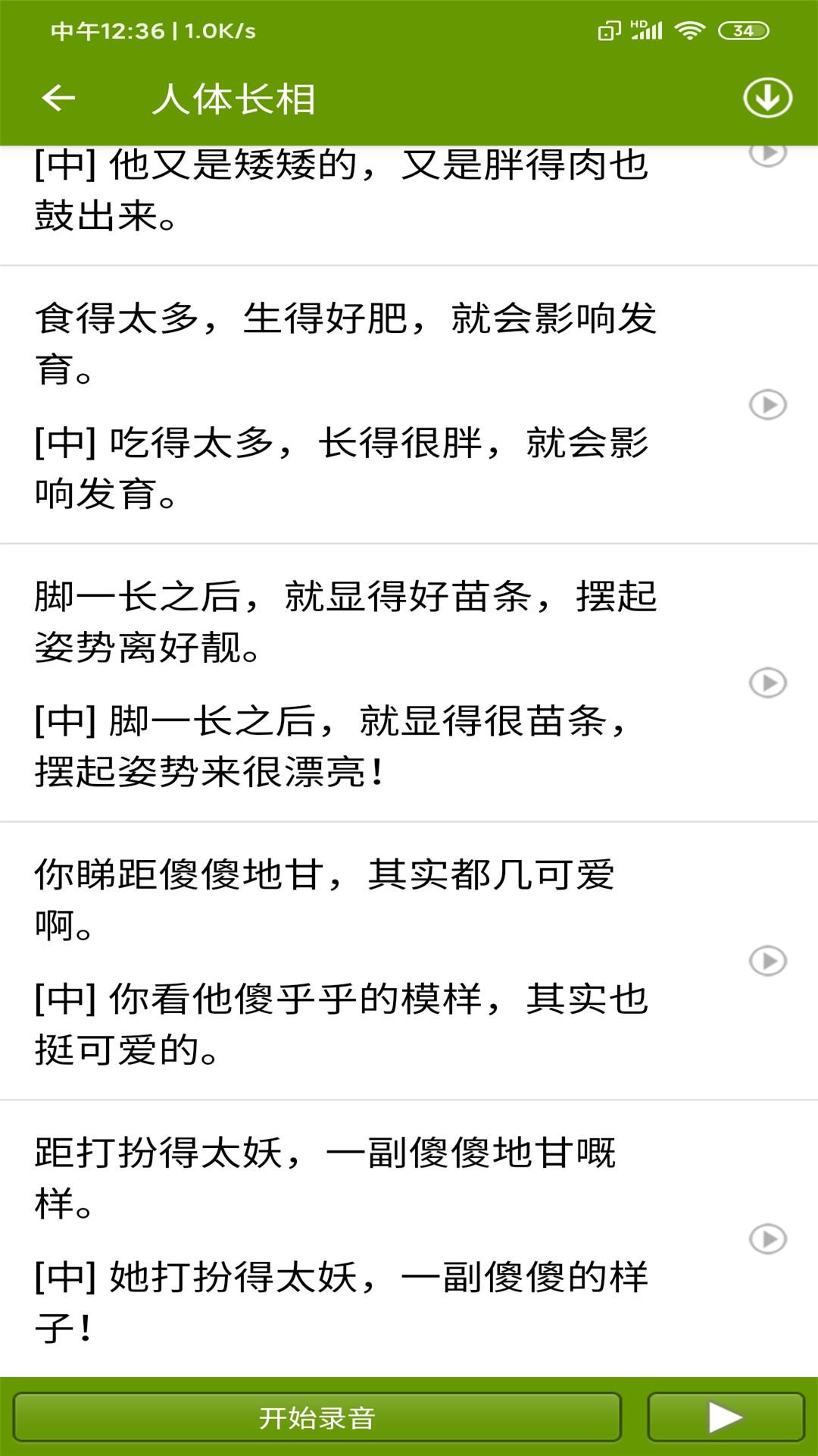 粤语助手 V1.0.5 安卓版截图2