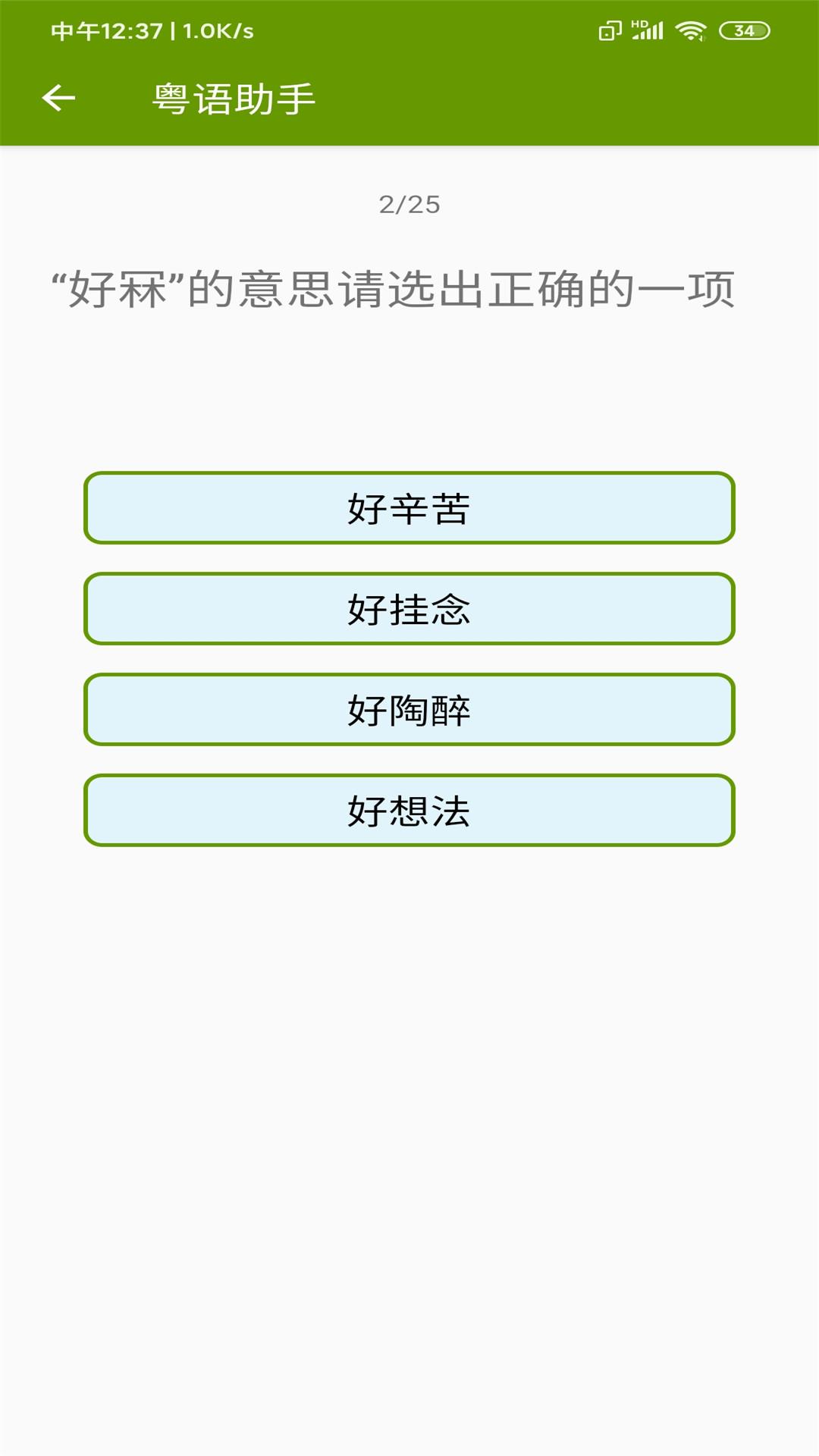 粤语助手 V1.0.5 安卓版截图3