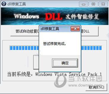 xinput1_3.dll修复工具下载