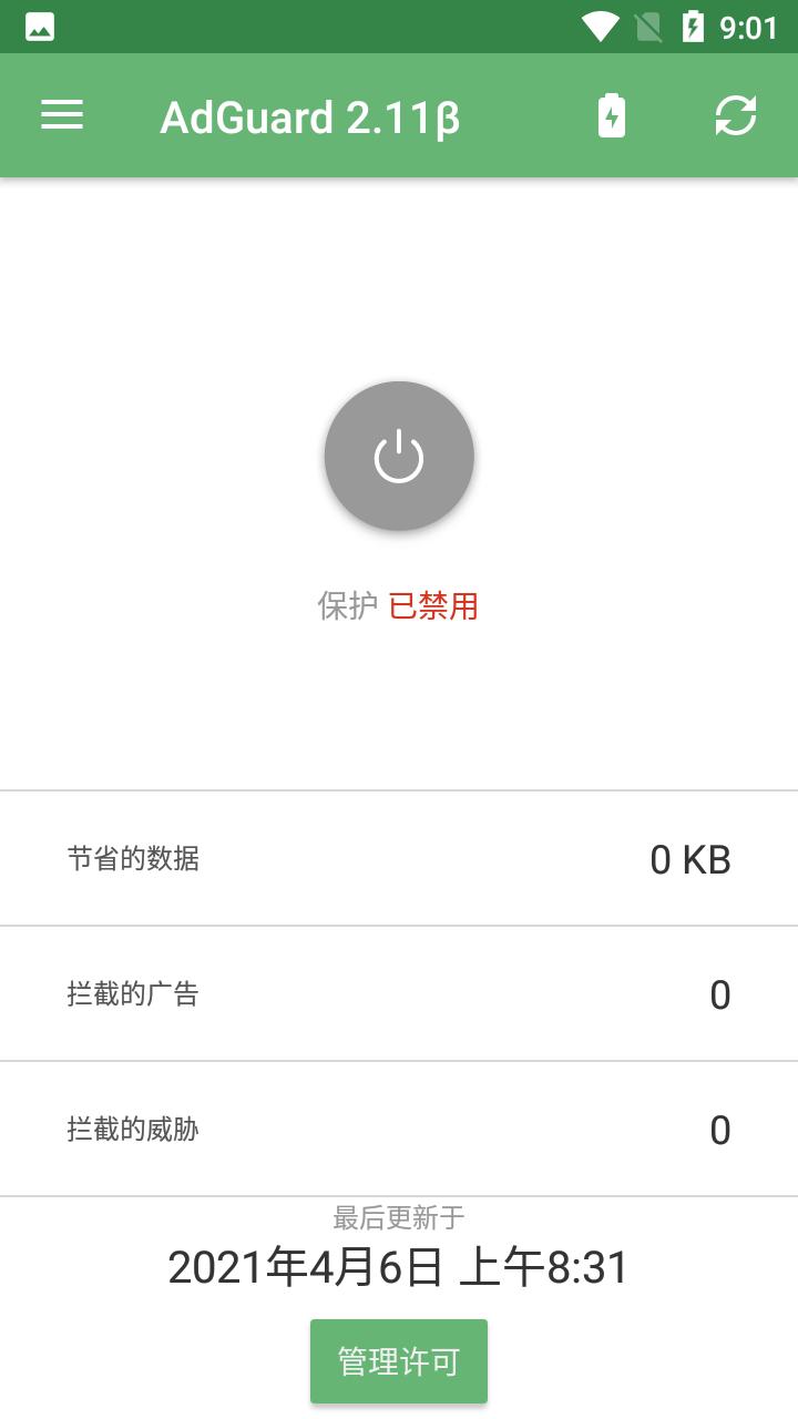 adguard V2.11 安卓破解版截图3