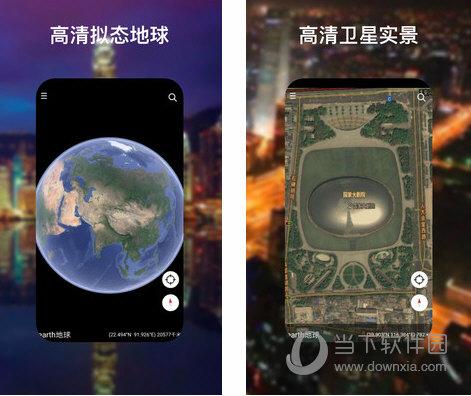 earth地球电脑版