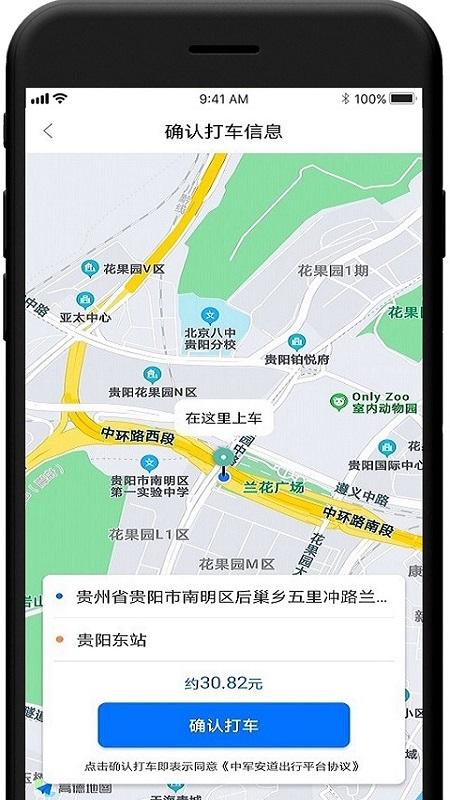 中军安道出行 V2.0.5 安卓版截图4