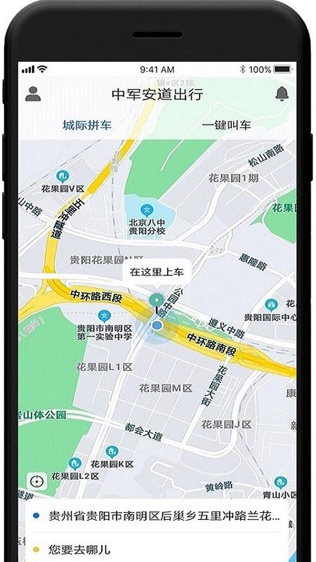 中军安道出行 V2.0.5 安卓版截图2
