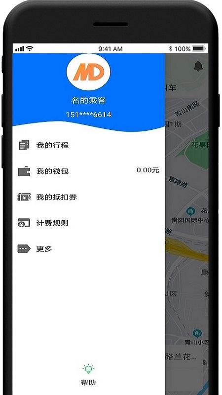 中军安道出行 V2.0.5 安卓版截图3