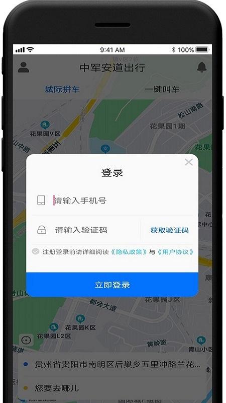 中军安道出行 V2.0.5 安卓版截图1