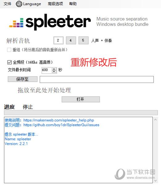 Spleeter GUI