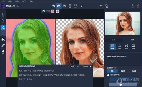 topaz mask ai 1.3.4 win中文完整汉化版