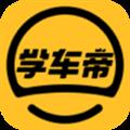 学车帝 V1.0.0 安卓版