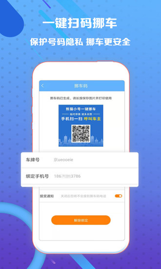 熊猫小号 V1.1.8 安卓版截图3
