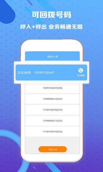 熊猫小号 V1.1.8 安卓版截图5