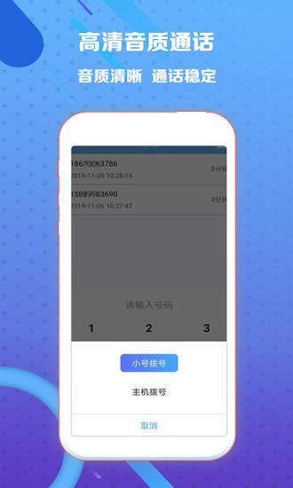 熊猫小号 V1.1.8 安卓版截图4