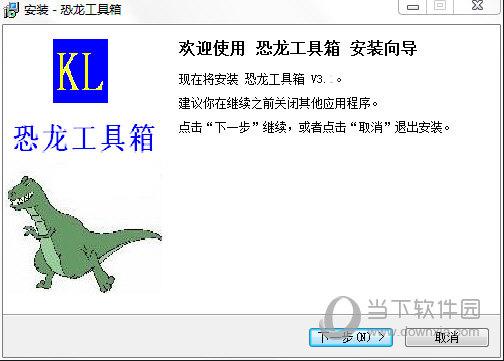 CAD恐龙工具箱