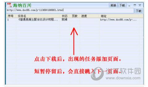 海纳百川文档下载器