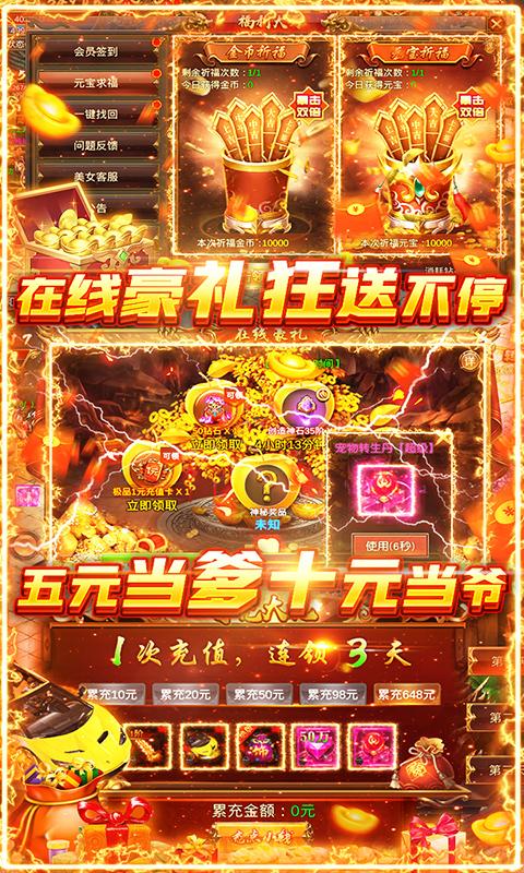 三国志赵云传BT版 V1.1.4 安卓版截图4