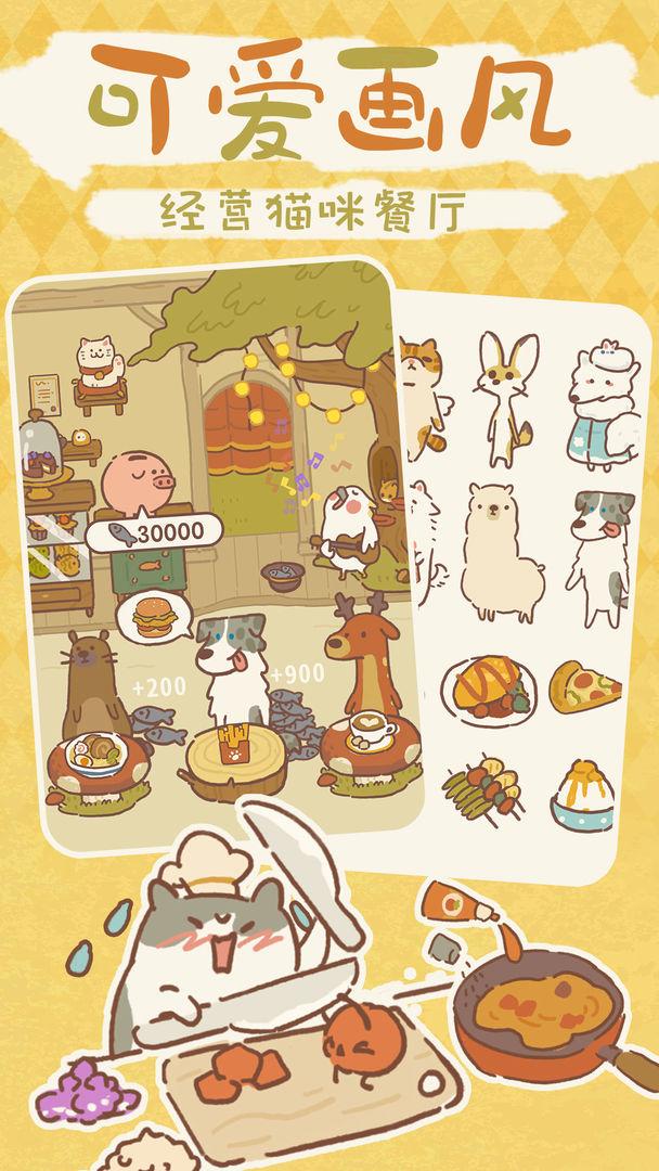 动物餐厅 V4.5 安卓版截图6