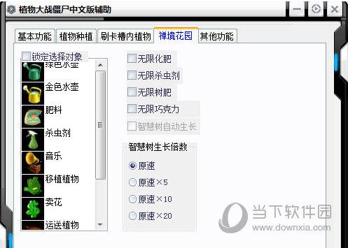 植物大战僵尸中文版辅助器