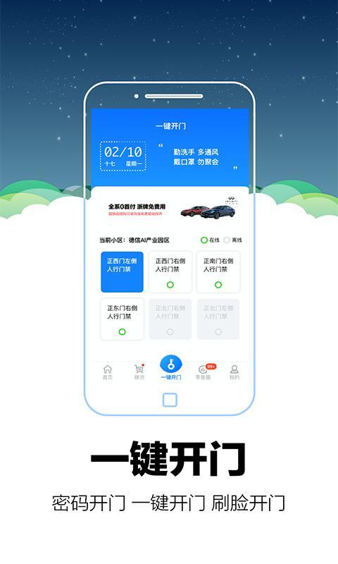 零里社区手机版 V03.00.20 安卓版截图1