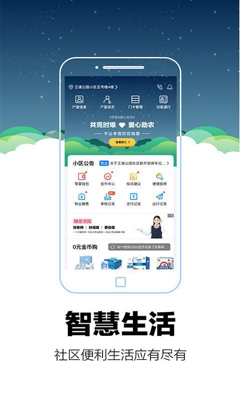 零里社区手机版 V03.00.20 安卓版截图5