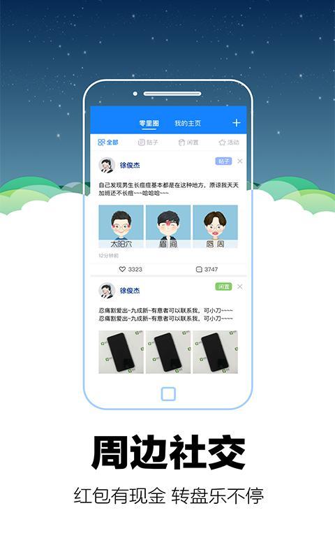 零里社区手机版 V03.00.20 安卓版截图2