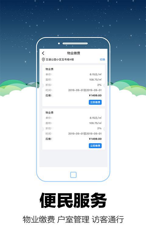 零里社区手机版 V03.00.20 安卓版截图3