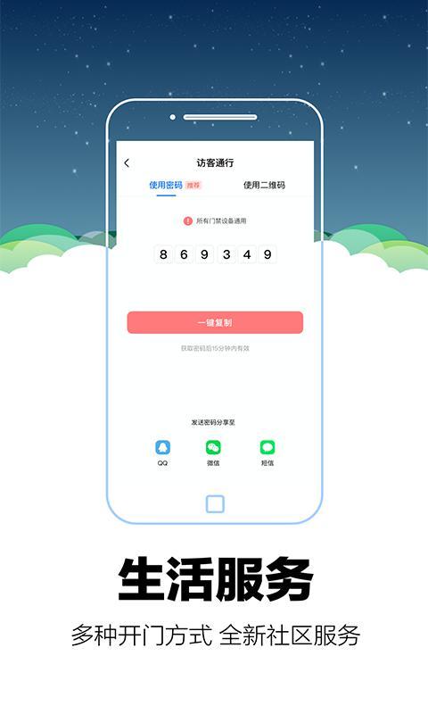 零里社区手机版 V03.00.20 安卓版截图4