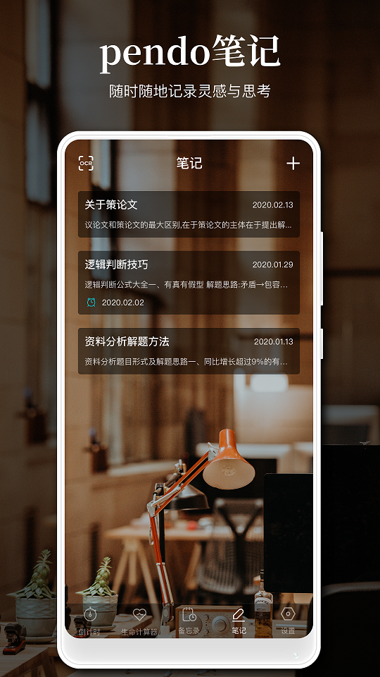 pendo笔记 V1.4 安卓版截图5