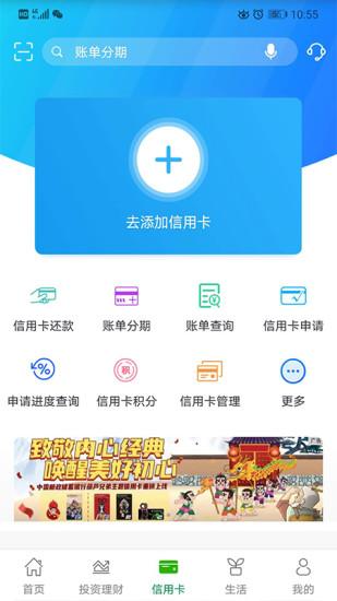 邮储银行手机银行 V6.0.4 安卓最新版截图3