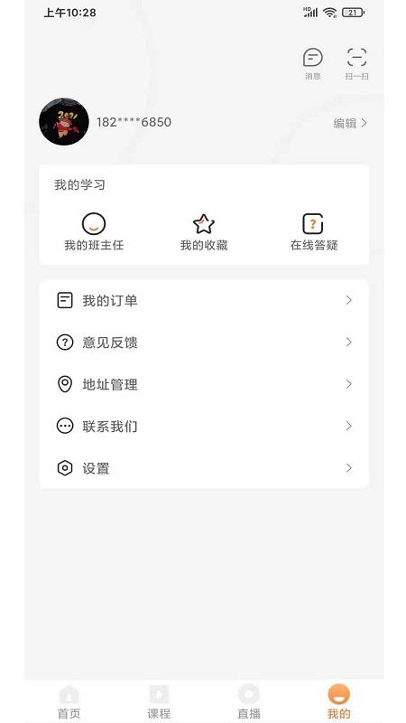 UU教育 V1.0.2 安卓版截图3