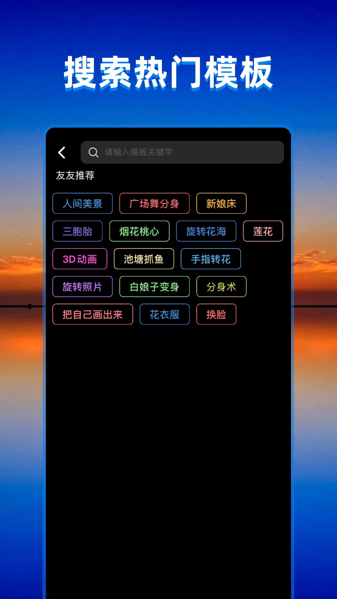 飞闪 V4.6.0 安卓版截图3