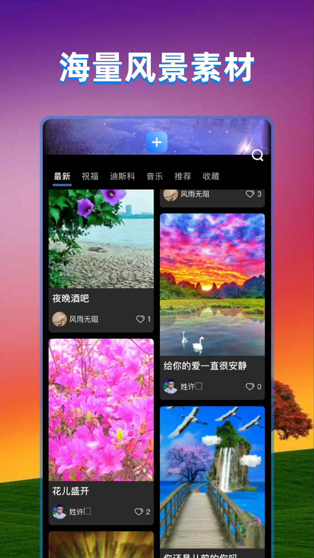 飞闪 V4.6.0 安卓版截图2