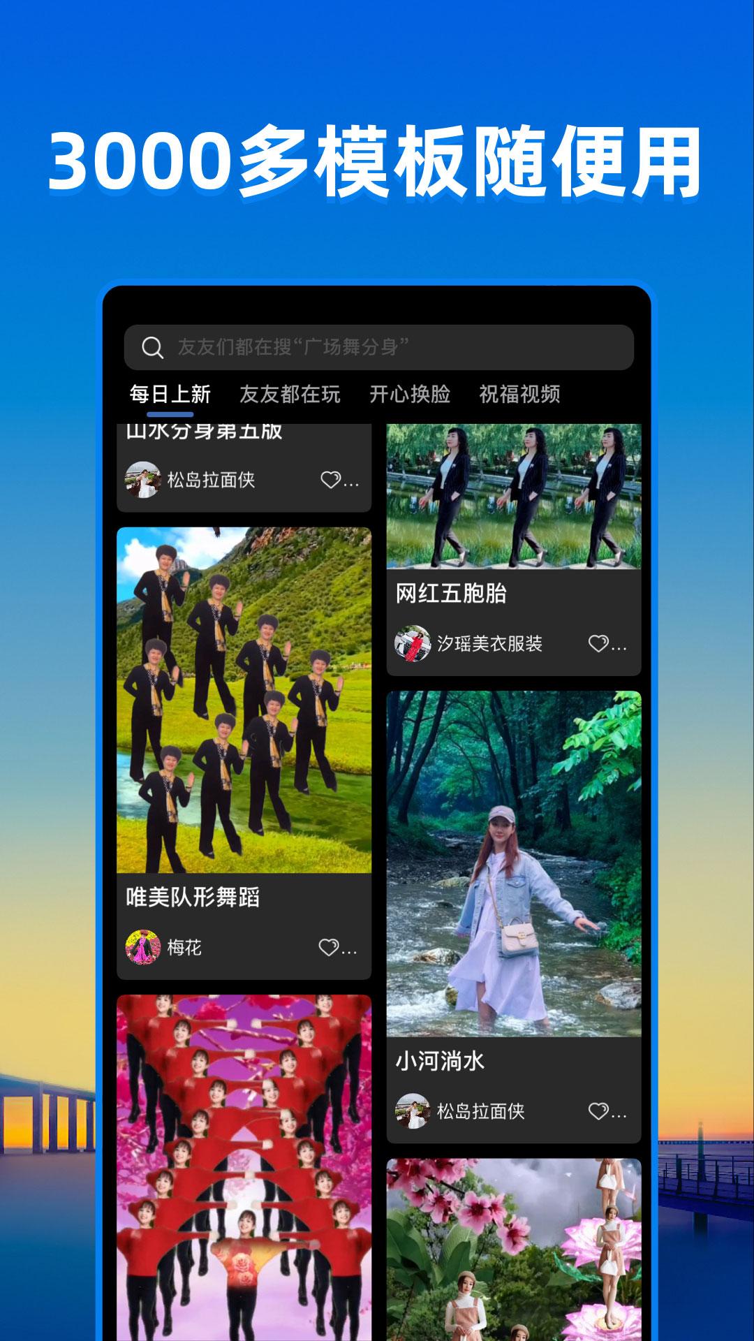 飞闪 V4.6.0 安卓版截图4
