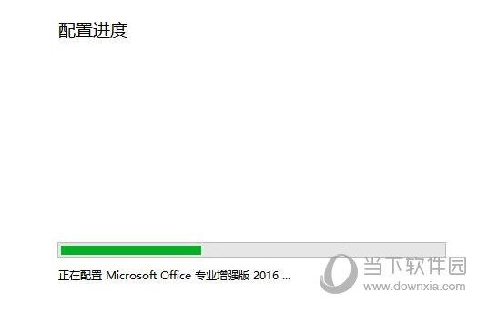 office2019怎么卸载单个软件