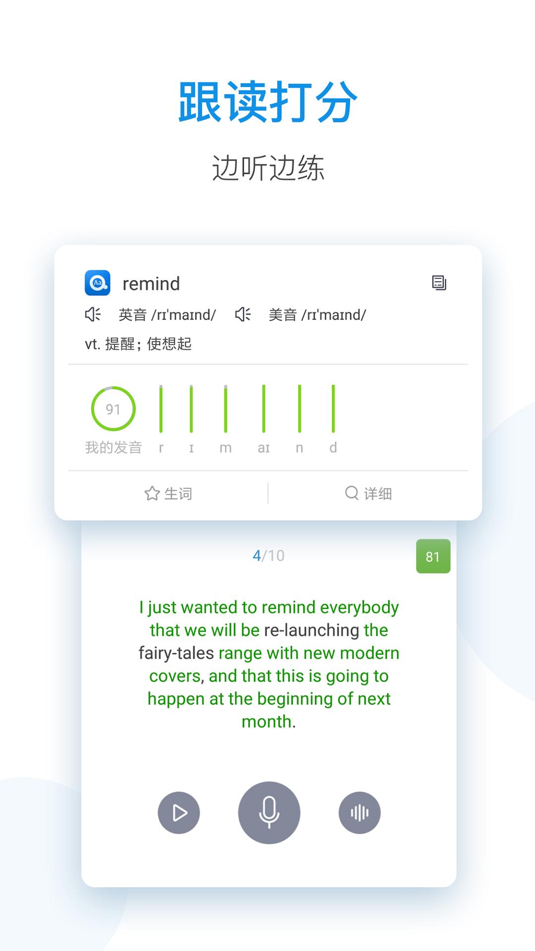 每日英语听力 V9.5.3 安卓最新版截图2