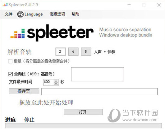 spleetergui2.9汉化版