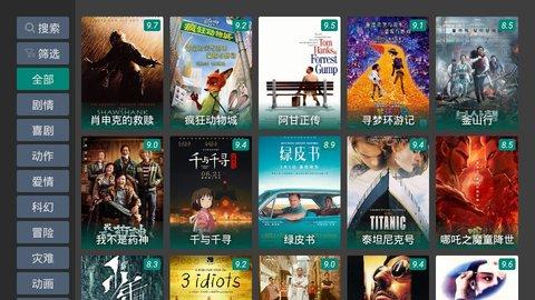 tv影院vip破解版 V1.6.5 安卓版截图2