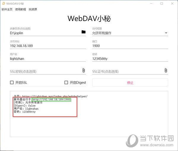 WebDav小秘