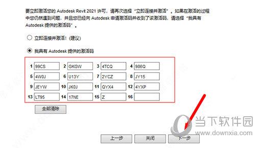 revit2022中文破解版