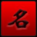 象棋名手八核版 V8.06 免费版
