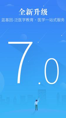 蓝基因 V7.1.0 安卓官方版截图4