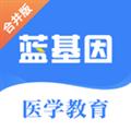 蓝基因 V7.1.0 安卓官方版