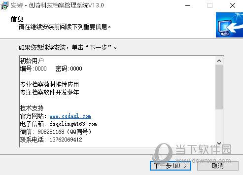 创奇科技档案管理软件