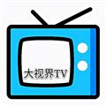 大视界TV电视盒子软件 V1.0 电视版