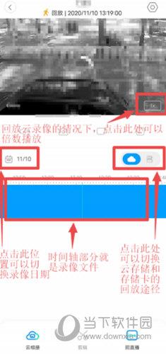PixPlus监控摄像头APP