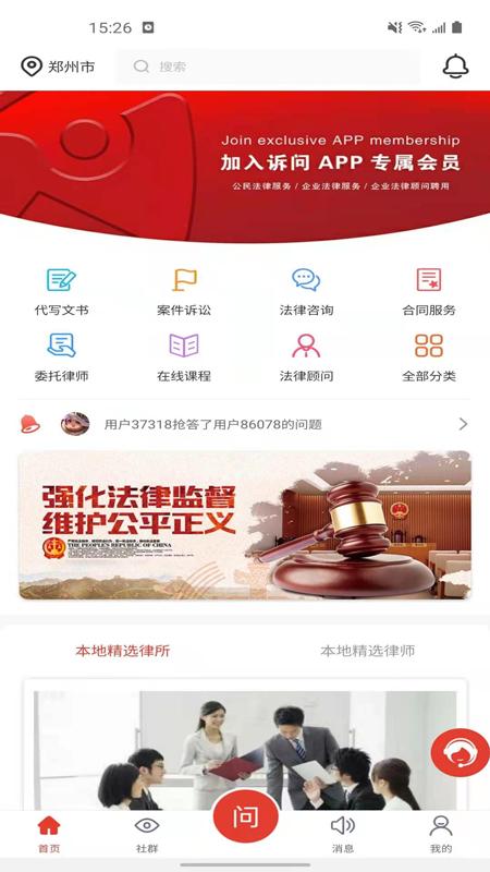诉问律师 V1.2 安卓版截图1