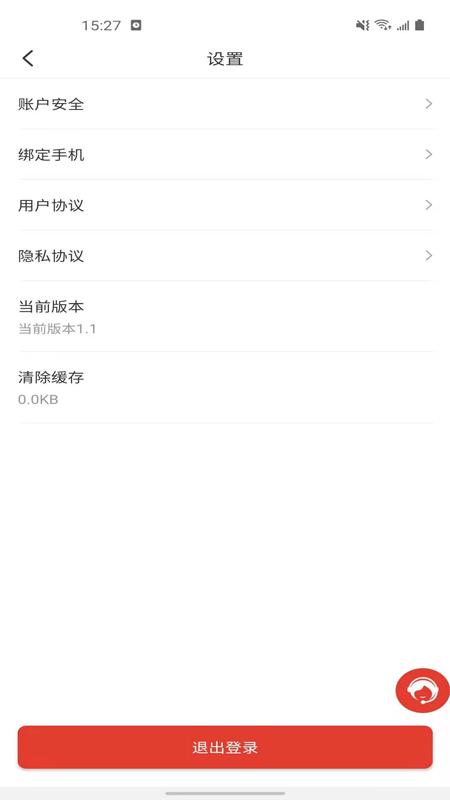 诉问律师 V1.2 安卓版截图4