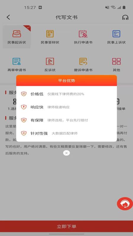 诉问律师 V1.2 安卓版截图2