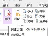福昕PDF编辑器怎么删除其中一页 一个步骤搞定