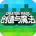 创造与魔法内购免费版 V1.0.0330 安卓版